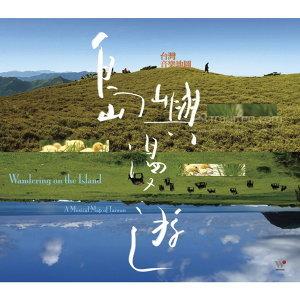 台灣音樂地圖 - 島嶼漫遊 歌手頭像