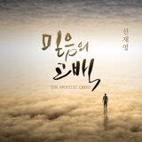 신재영 Shin Jae Young