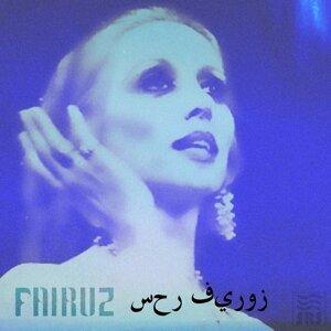 Fairuz 歌手頭像