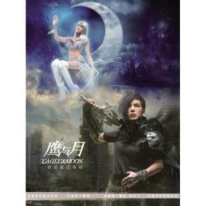 鷹與月 歌手頭像