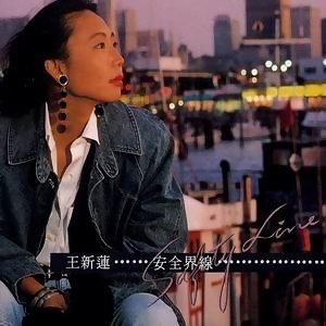 王新蓮 アーティスト写真