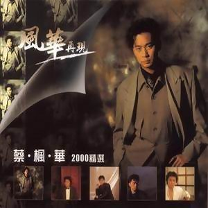 蔡楓華 (Kenneth Choi) 歌手頭像