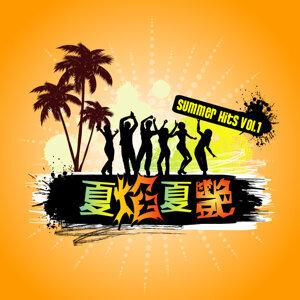 Summer Hits Vol.1 (夏焰夏艷) 歌手頭像