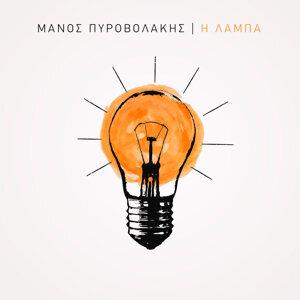 Manos Pirovolakis 歌手頭像
