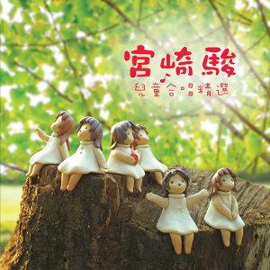 宮崎駿‧兒童合唱精選 歌手頭像