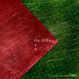 나영환 Na Yeong Hwan