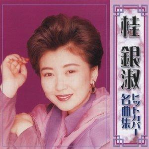 桂銀淑 (Unsuku Ke) 歌手頭像