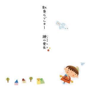 諫山實生 (Mio Isayama)