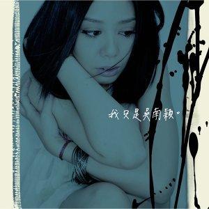 Fiona Wu (吳南穎) アーティスト写真