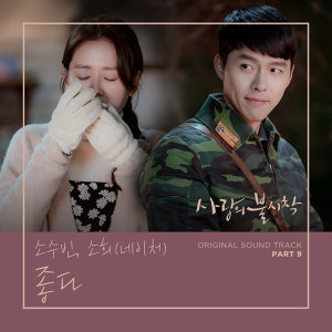 So Soo Bin, Sohee Artist photo