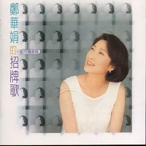 鄭華娟 歌手頭像