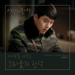 April 2nd, Nam Hye Seung & Park Sang Hee