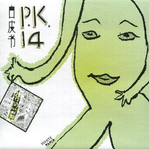PK14 歌手頭像