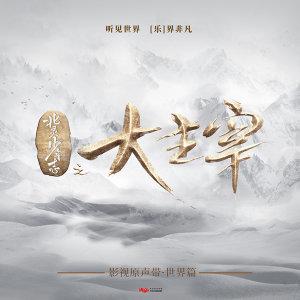陳雪燃, 鄭雲龍 歌手頭像