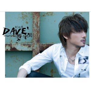 傅宇昊 (Dave Eng-Hoo Poh) Artist photo