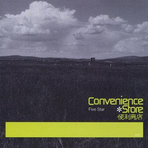 便利商店 (Convenience Store) 歌手頭像