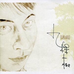 洪啟 (Hong Qi) 歌手頭像
