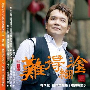 林久登 歌手頭像