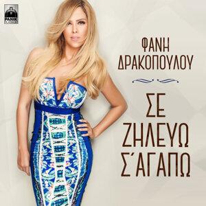 Fani Drakopoulou 歌手頭像