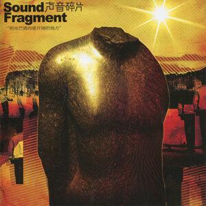 聲音碎片 (Sound Fragment) 歌手頭像