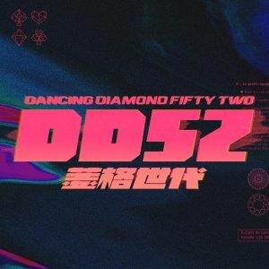 菱格世代 (DD52) 歌手頭像