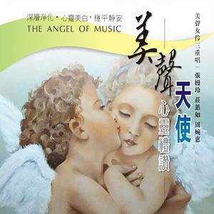 美聲天使/心靈禮讚 歌手頭像