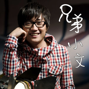 小文 歌手頭像