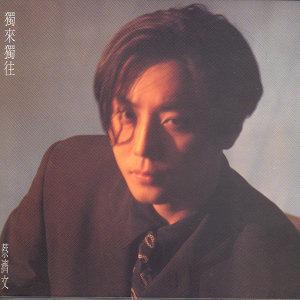 蔡濟文 (Raymond Choi) 歌手頭像