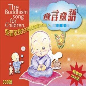 童言童語 歌手頭像