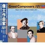 Great Complosers 101 (偉大作曲家101) 歌手頭像