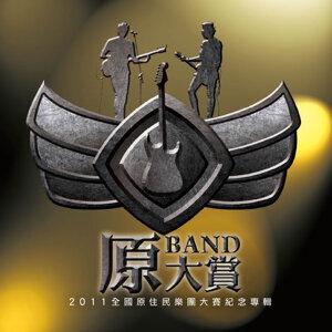 原Band大賞-2011全國原住民樂團大賽紀念專輯 歌手頭像