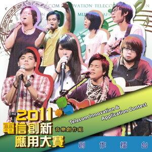 2011電信應用大賽 音樂創作組 優勝選手 歌手頭像