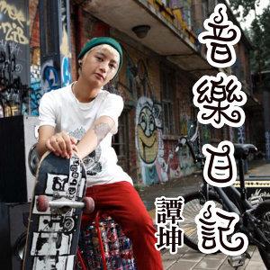 譚坤 歌手頭像