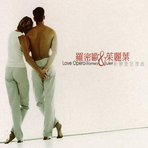 Love Opera-Romeo & Juliet (羅密歐 & 茱麗葉 新戀愛狂想曲) 歌手頭像