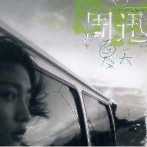 周迅 (Zhou Xun) 歌手頭像