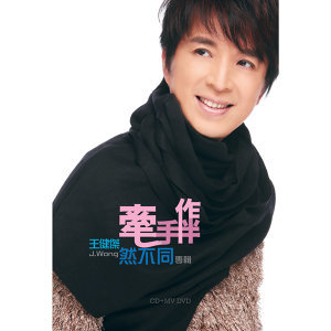 王健傑 歌手頭像