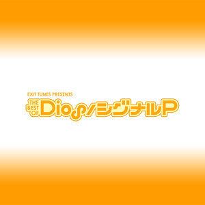 Dios/シグナルP (Dios/SignalP)