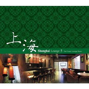 Shanghai Lounge (沙發上海)