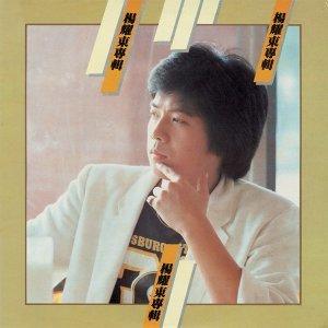 楊耀東 (Tony Yang) 歌手頭像