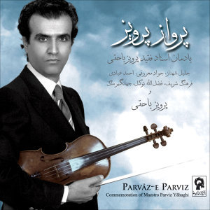 Parviiz Yahaghi, Jalil Shahnaz, Javad Ma'rufi, Ahmad Ebadi, Farhang Sharif 歌手頭像
