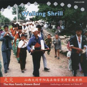 The Hua Family Shawm Band 歌手頭像