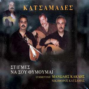 Katsamades 歌手頭像