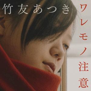 竹友あつき (Atsuki Taketomo) 歌手頭像