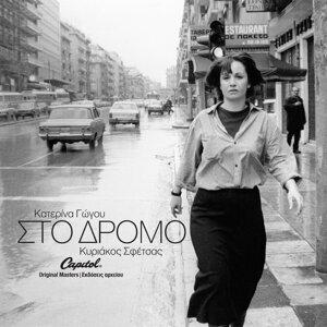 Katerina Gogou,Kiriakos Sfetsas 歌手頭像