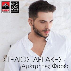 Stelios Legakis