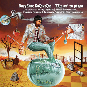 Vaggelis Kazantzis 歌手頭像