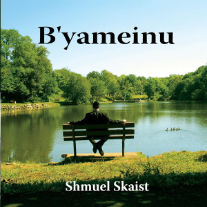 Shmuel Skaist (AKA Rav Shmuel) 歌手頭像