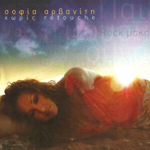 Σοφία Αρβανίτη / Sofia Arvaniti 歌手頭像