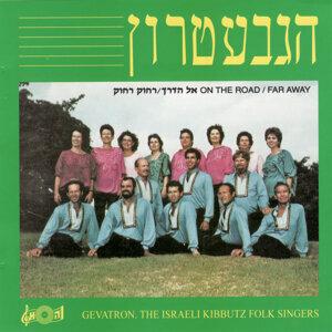 HaGevatron Kibbutz Singers 歌手頭像