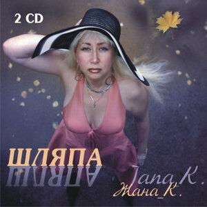 Zhanna K 歌手頭像